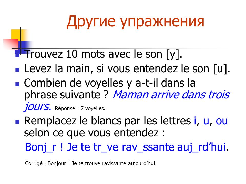 Другие упражнения Trouvez 10 mots avec le son [y].